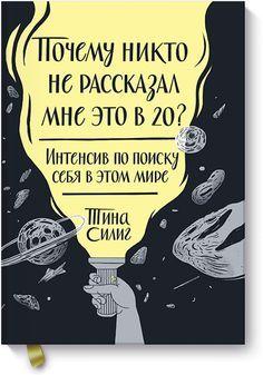 Книгу Почему никто не рассказал мне это в 20? можно купить в бумажном формате — 487 ք, электронном формате eBook (epub, pdf, mobi) — 261 ք.