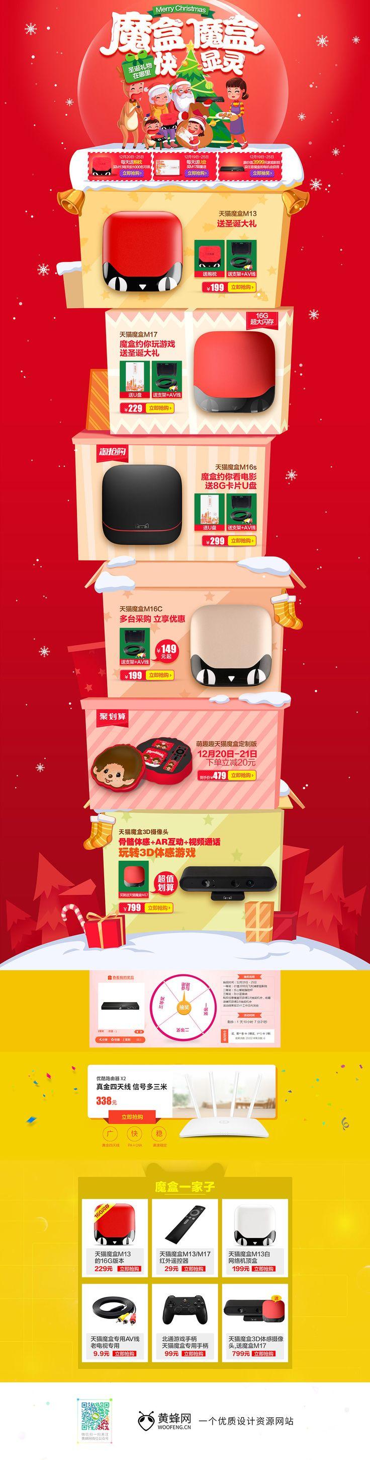 天猫魔盒家电3C数码家用电器圣诞节天猫首页活动专题页面设计 来源自黄蜂网http://woofeng.cn/