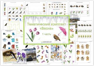 """Непоседы: Тематическая неделя """"Весна"""" - часть первая"""