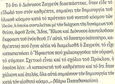 Conspiracy Feeds: Ο Θεός Διόνυσος ο Ζαγρέας και ο καθρέπτης...
