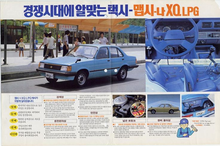 Daewoo Maepsy Na XQ--an LPG fueled model marketed as a commercial taxi.