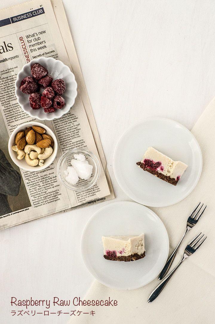 ラズベリーローチーズケーキ ラズベリーを入れたローケーキを作ってみました。クラストはチョコ味です^^。 なお(直宏) 材料 (直径12センチのケーキ型) ■ クラスト 生アーモンド 60g メープルシロップ 大さじ1 ローカカオパウダー 大さじ1 ココナッツオイル 大さじ1/2 塩 ふたつまみ ■ フィリング 生カシューナッツ 120g(1カップ) ココナッツオイル 75g メープルシロップ 大さじ3 レモン汁 大さじ1 水 1/2カップ ■ フルーツ ラズベリー 1/2カップ 作り方 1 生カシューナッツを3時間ほど浸水しよくすすぎ、水を切っておく。ココナッツオイルは湯煎で溶かしておく。 2 生アーモンドをフードプロセッサーで粉砕する。クラストの材料をボウルに入れよく混ぜ合わせ、ケーキ型の底に敷き詰める。 3 ココナッツオイル以外のフィリングの材料をミキサーで滑らかになるまで撹拌。ココナッツオイルをナッツクリームに加え更に撹拌 4 クラストの上にラズベリーを置き、ナッツクリームを注ぎ入れ、冷凍庫で冷やし固めて、できあがり。 コツ・ポイント…