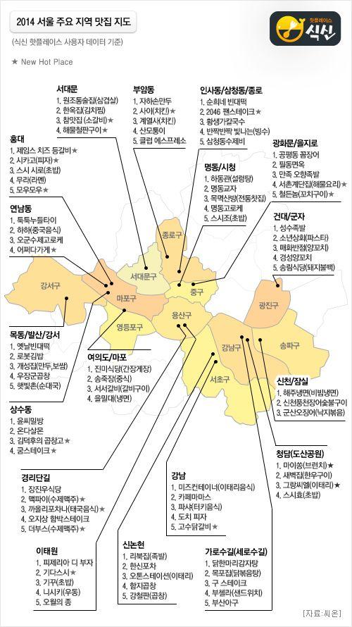 식신들이 강력 추천한 2014 서울 맛집 지도 살펴보니