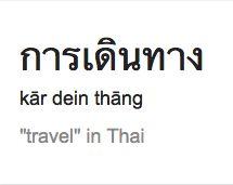 The word TRAVEL written in Thai Script