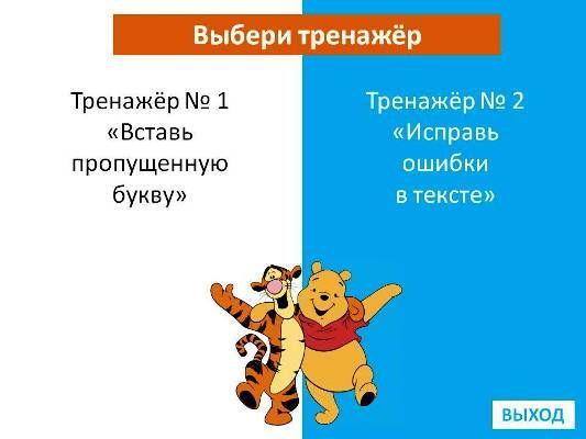 """Тренажёр """"Правописание парных согласных"""" (Русский язык, 1-2 класс) - Русский язык - Начальные классы - База разработок - Сообщество взаимопомощи учителей Педсовет.su"""