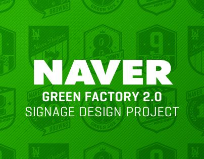 """다음 @Behance 프로젝트 확인: """"NAVER GREEN FACTORY 2.0 SIGNAGE SYSTEM DESIGN PROJECT"""" https://www.behance.net/gallery/18015157/NAVER-GREEN-FACTORY-20-SIGNAGE-SYSTEM-DESIGN-PROJECT"""