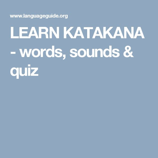 Anime In Hiragana: 17 Best Images About KATAKANA On Pinterest
