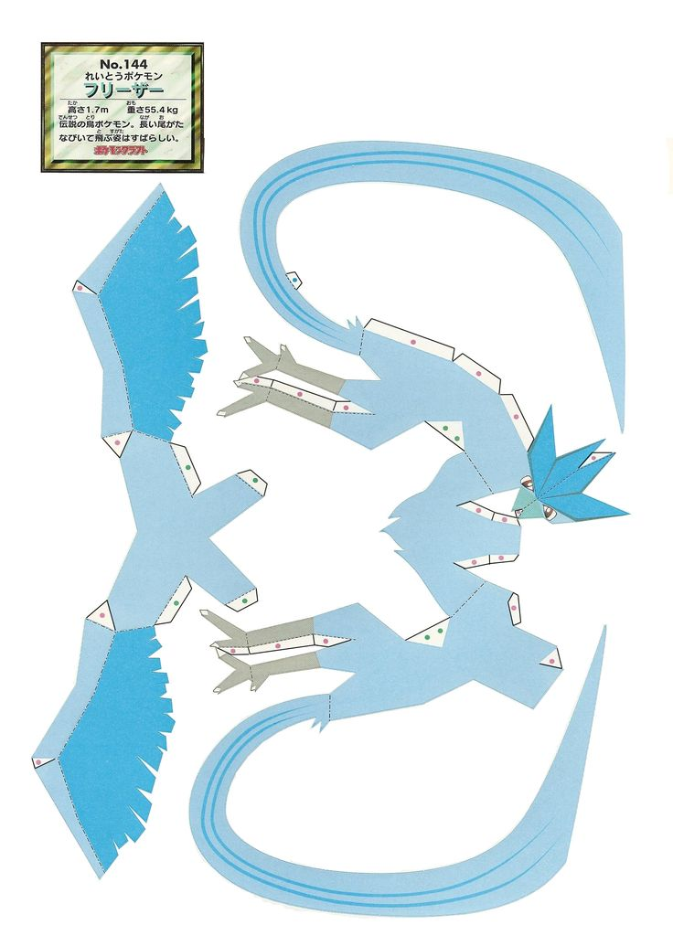 Pokemon Papercraft Articuno | Articuno- It Could Save Your Life