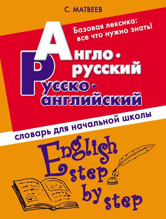 Англо-русский, русско-английский словарь для начальной школы #книгавдорогу, #литература, #журнал, #чтение, #детскиекниги