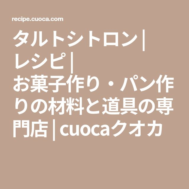 タルトシトロン   レシピ   お菓子作り・パン作りの材料と道具の専門店   cuocaクオカ