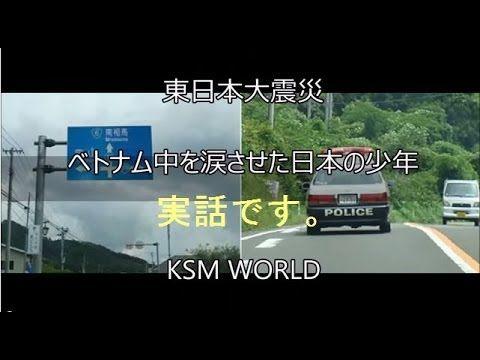 【KSM】東日本大震災 ベトナム中を涙させた日本の少年 感動実話 Cảm ơn bạn