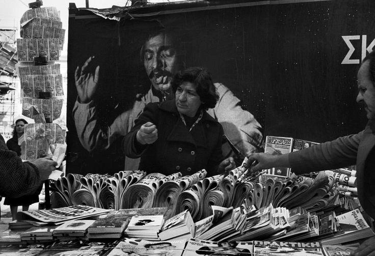 ΑΘΗΝΑ - 1980 - ΠΟΥΛΩΝΤΑΣ ΚΥΡΙΑΚΑΤΙΚΕΣ ΕΦΗΜΕΡΙΔΕΣ ΣΤΗΝ ΟΜΟΝΟΙΑ - ΦΩΤΟΓΡΑΦΙΑ ΝΙΚΟΣ ΟΙΚΟΝΟΜΟΠΟΥΛΟΣ