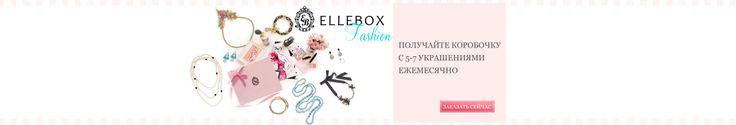 ElleBox — интернет магазин парфюмерии и косметики класса люкс и премиум! Легко заказать пробники, выбрать лучшую косметику и купить средства...