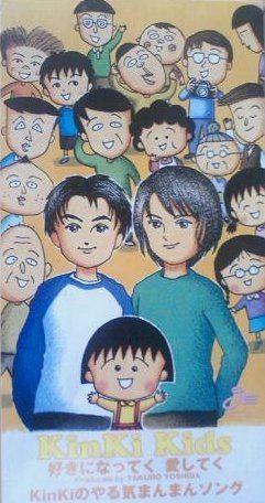 KinKi Kids (さくらももこ)