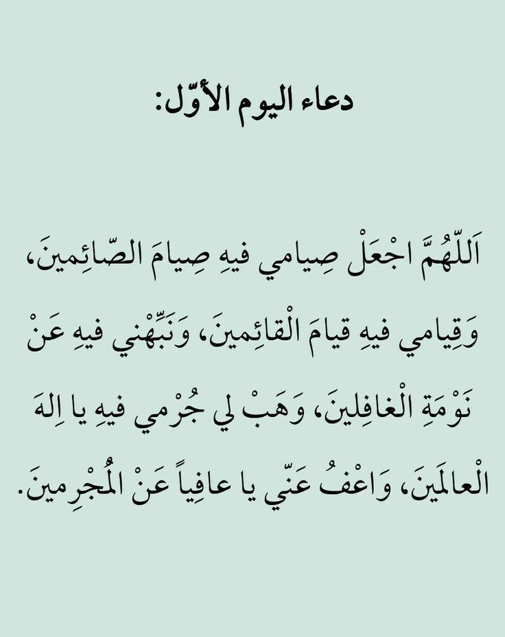 Pin By Fouad On روح الحياة Ramadan Quotes Islamic Phrases Ramadan Prayer