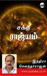 Sakthi Raajyam  - Tamil eBook