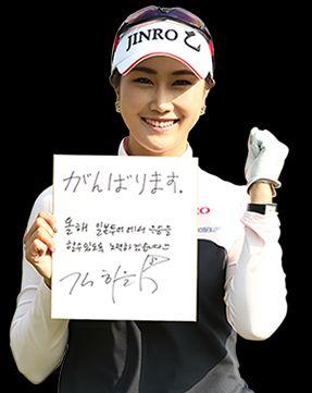 キムハヌルは美人ゴルファー!身長や日本語は?イボミとは仲良し? | 情報通のニュースで盛りだくさん!