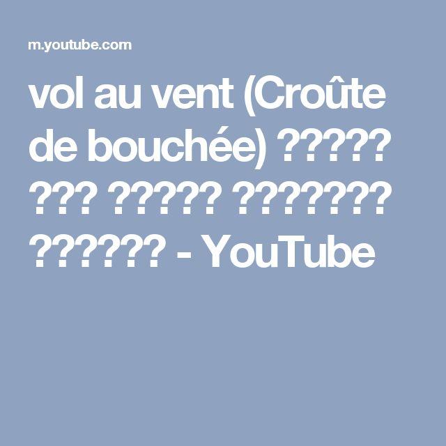 vol au vent (Croûte de bouchée) كيفية عمل قوالب بالعجين المورق - YouTube