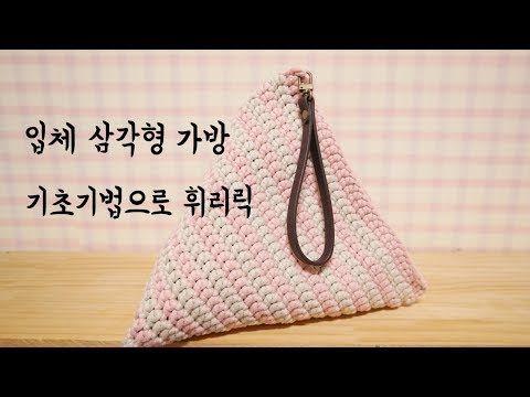 (코바늘) 입체 삼각형 가방 기초기법으로 휘리릭 만들어 보아요[김라희]kimrahee - YouTube