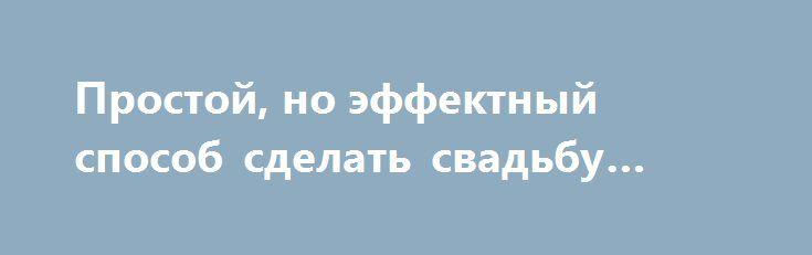 Простой, но эффектный способ сделать свадьбу незабываемой http://ramamama.ru/prostoj-no-effektnyj-sposob-sdelat-svadbu-nezabyvaemoj/  Сегодня все чаще можно встретить громкие и не очень фейерверки в Москве. Что это за мини-праздники, которые особенно часто проходят летними вечерами? Это свадьбы! Использовать фейерверк на свадьбе – это прекрасная возможность привлечь внимание к своему торжеству и сделать его незабываемым. Магазин «Фейерверки.Москва» предлагает свадебный салют, ознакомиться с…