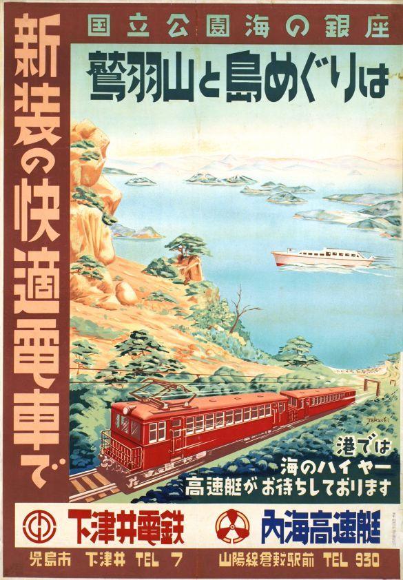 下津井電鉄 1930