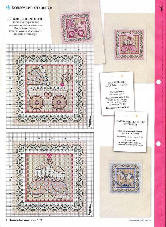 Открытка схема вышивки