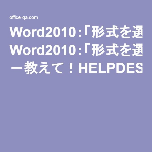 Word2010:「形式を選択して貼り付け」における画像形式の違い -教えて!HELPDESK