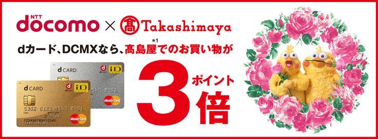 NTTdocomo×髙島屋 dカード、DCMXなら髙島屋でのお買い物がポイント3倍 *1