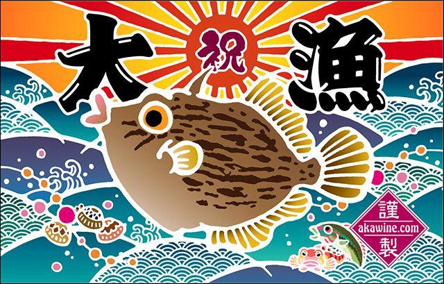釣竿に指したら本当に大漁旗になるユニークなタオル。カワハギの可愛いデザイン。