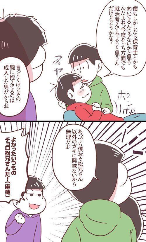 【チョロおそ漫画】「保育士とかも向いてるんじゃないかと思う」