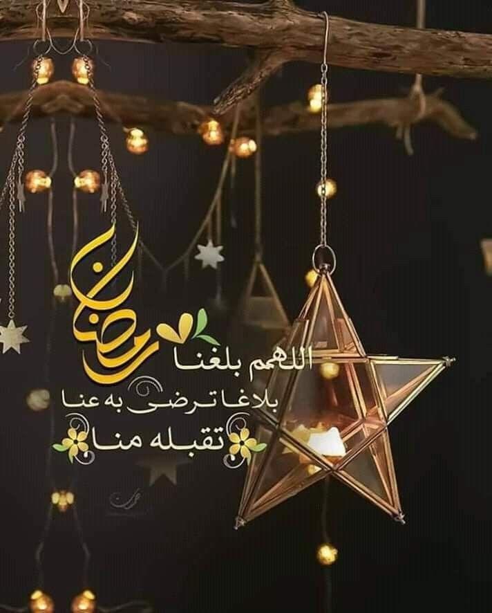 اللهم أهل علينا شهر رمضان المبارك بالأمن والإيمان والسلامة والإسلام والعون علي الصلاة والصيام وتلاوة القرآن Christmas Ornaments Holiday Decor Novelty Christmas