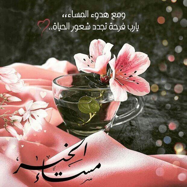 مساء النور والسرور Tea Cups Tea Tableware