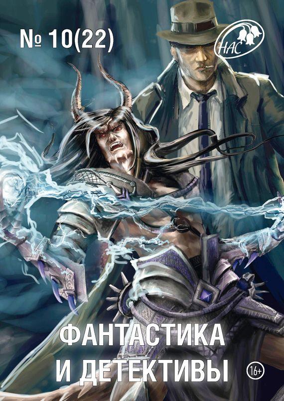 Журнал «Фантастика и Детективы» №10 (22) 2014 #книгавдорогу, #литература, #журнал, #чтение, #детскиекниги, #любовныйроман, #юмор