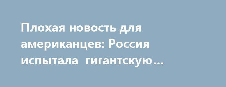 Плохая новость для американцев: Россия испытала гигантскую ядерную торпеду http://rusdozor.ru/2017/04/24/ploxaya-novost-dlya-amerikancev-rossiya-ispytala-gigantskuyu-yadernuyu-torpedu/  Источники – в Пентагоне подтвердили факт испытаний Россией нового вида оружия – гигантской торпеды с термоядерной боеголовкой ужасающей мощности, известной как «Статус-6. «Это очень плохая новость», – сообщили американские военные.Названы новые возможности бомбардировщика Су-34 По данным разведки США…
