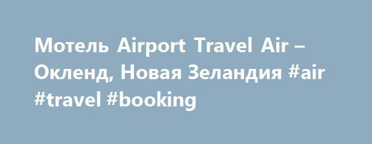 Мотель Airport Travel Air – Окленд, Новая Зеландия #air #travel #booking http://entertainment.remmont.com/%d0%bc%d0%be%d1%82%d0%b5%d0%bb%d1%8c-airport-travel-air-%d0%be%d0%ba%d0%bb%d0%b5%d0%bd%d0%b4-%d0%bd%d0%be%d0%b2%d0%b0%d1%8f-%d0%b7%d0%b5%d0%bb%d0%b0%d0%bd%d0%b4%d0%b8%d1%8f-air-travel-booking-3/  #air travel booking # Airport Travel Air Посмотреть все отзывы Мотель Airport Travel Air находится всего в нескольких минутах езды от международного аэропорта Окленда. К…