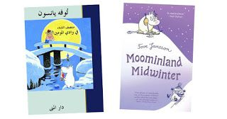 Although #Moomin books are written in 1945-1970, all their themes are somehow topical everyday. Now when #Europe has the largest humanitarian crisis since the second World War, #Finnish company Ahti Vesalainen Oy has devised an idea – to donate copies of #ToveJansson's Moominland Midwinter books in #Arabic for the asylum seekers in #Finland.
