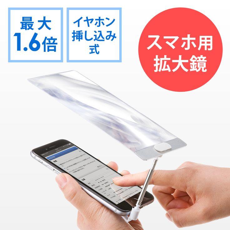 【新商品】iPhoneやスマートフォンの画面を手軽に拡大できる、スマホ用拡大鏡。イヤホンジャック取り付けで、iPhone6sや6s Plusなど機種を選ばす使用可能な汎用タイプ。最大1.6倍拡大可能。【WEB限定商品】