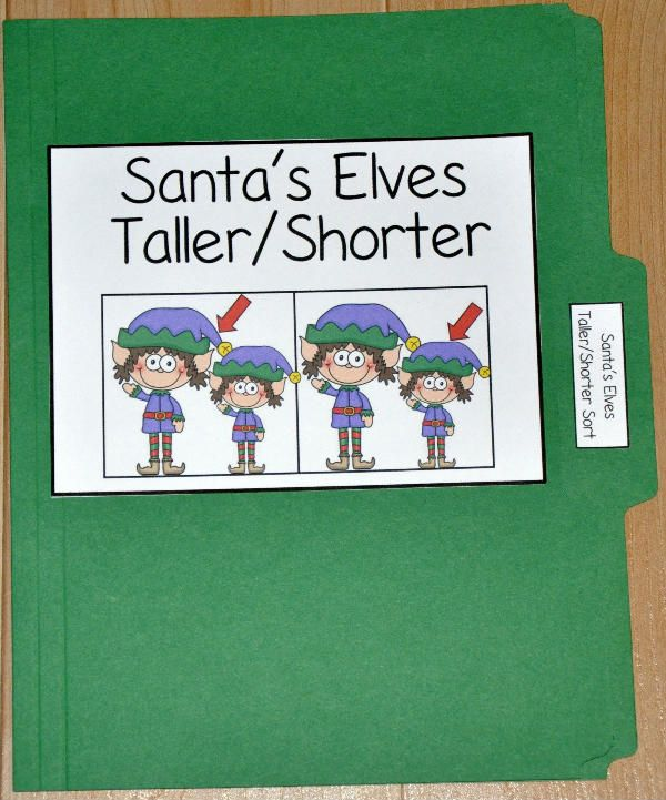 """The Santa's Elves:  Taller and Shorter Sort File Folder Game is a Christmas themed sorting activity.  In this file folder game, students sort cute elves by the size concepts, """"taller,"""" and """"shorter."""""""