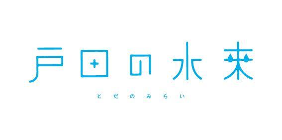 戸田の水来 Design by Ryo Kuwabara