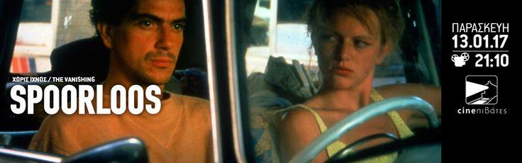 Χωρίς Ίχνος (Spoorloos / The Vanishing, 1988) cover fb