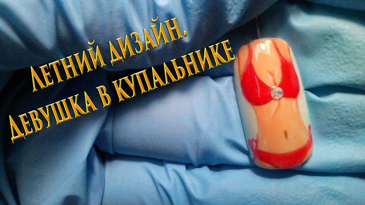 Дизайн ногтей.Летний дизайн на коротких ногтях гель лаком.как нарисовать...