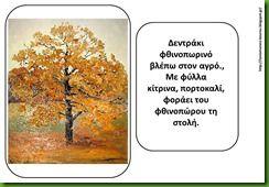 Δραστηριότητες, παιδαγωγικό και εποπτικό υλικό για το Νηπιαγωγείο: Το φθινόπωρο στην Τέχνη: 10 πίνακες ζωγραφικής με ...