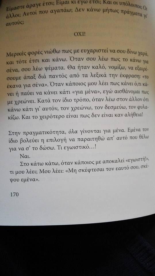 """""""Γράμματα στην Κλαούντια"""" (Απόσπασμα)"""