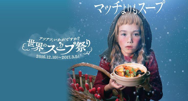 イベント情報 世界のスープ祭りの紹介です。愛知県犬山市のリトルワールドは、世界各国の衣・食・住をはじめとした民族文化を紹介している、野外民族博物館です。
