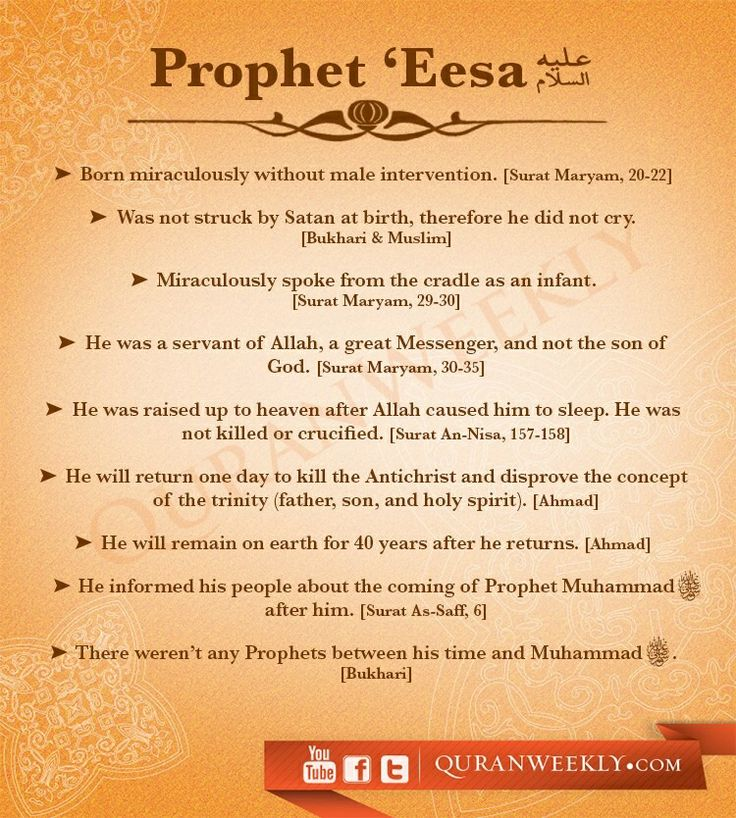 Prophet Isa (Jesus) peace be upon him, in the Quran