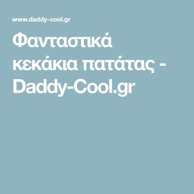 Φανταστικά κεκάκια πατάτας - Daddy-Cool.gr