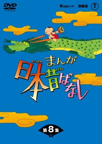 日本昔話 ..i grew up watching this, my ultimate fave!!!!