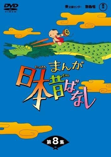 日本昔話 ..i grew up watching this, my ultimate fave!!!!