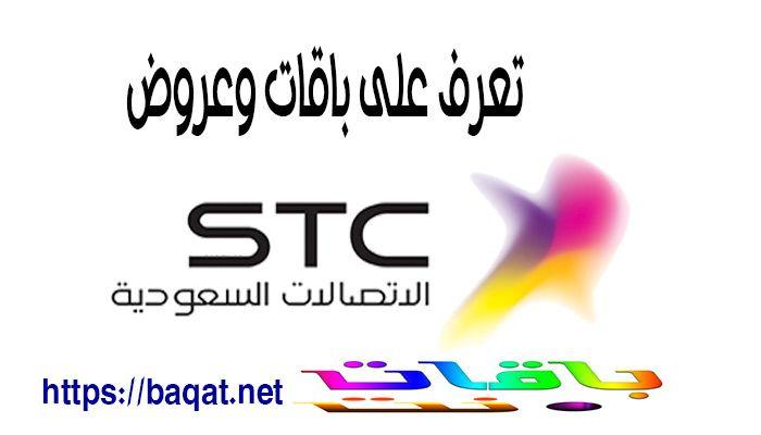 عروض Stc تعرف على أحدث باقات سوا و مفوتر وباقات الإنترنت