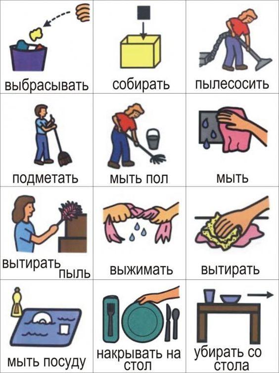 Уборка - Cleaning: